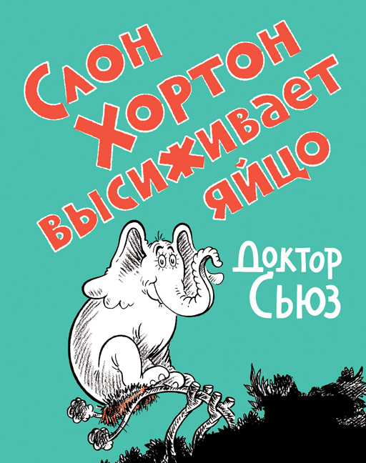 Horton Hatches the Egg in Russian at http://www.russia-on-line.com