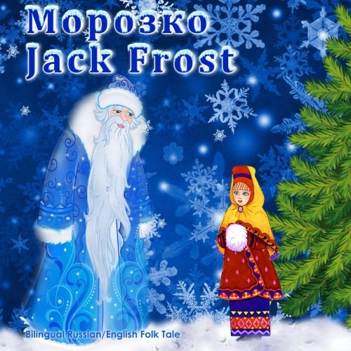 Today Morozko is a benevolent Santa Claus analog called Father Frost who brings gifts to children
